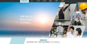 ホームページ制作事例 大阪 ホームページ制作会社